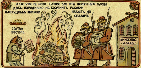 Burning of Books, Russia (paukrus)